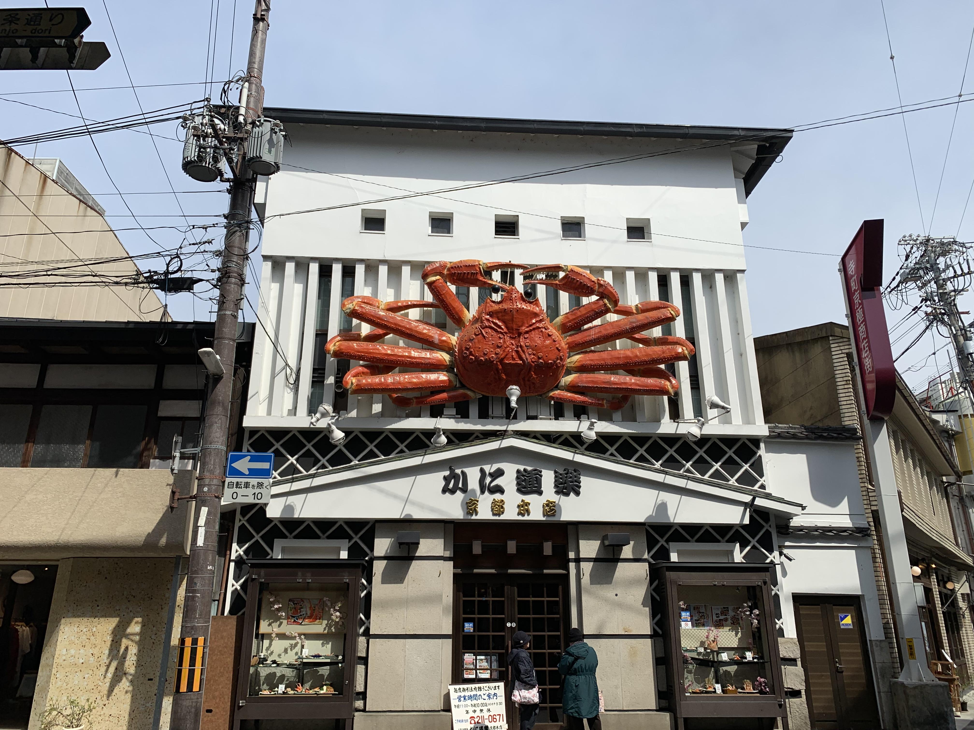 kyoto hookup